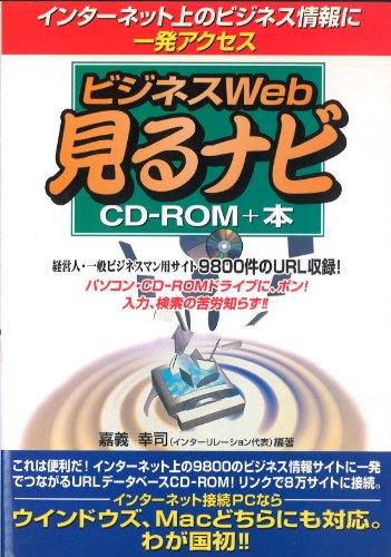 ビジネスWeb 見るナビ CD‐ROM+本の詳細を見る