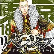 東京卍リベンジャーズ(18) (講談社コミックス)