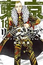 東京卍リベンジャーズ 第18巻