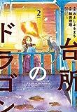 台所のドラゴン コミック 1-2巻セット