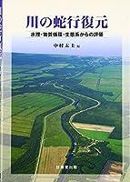川の蛇行復元―水理・物質循環・生態系からの評価