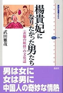 本の楊貴妃になりたかった男たち <衣服の妖怪>の文化誌 (講談社選書メチエ)の表紙