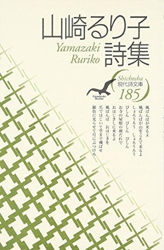 山崎るり子詩集 (現代詩文庫)の詳細を見る