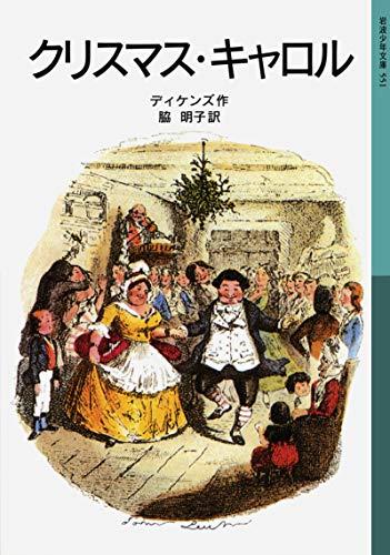 クリスマス・キャロル (岩波少年文庫)
