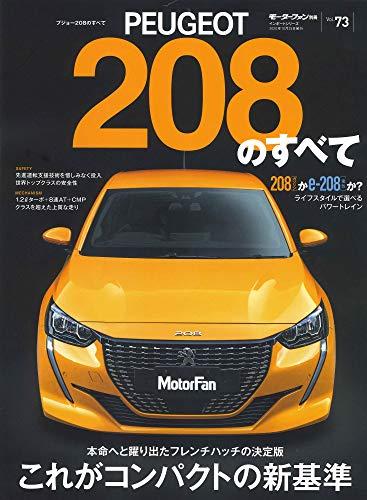 Vol.73 プジョー208 のすべて (モーターファン別冊 ニューモデル速報 インポートシリーズ)