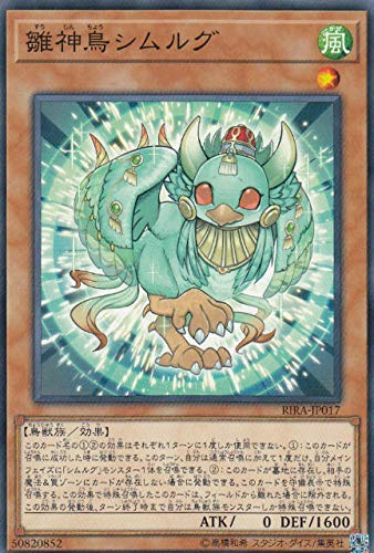 雛神鳥シムルグ ノーマル 遊戯王 ライジング・ランペイジ rira-jp017