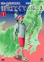 街道てくてく旅 日光・奥州街道踏破 vol.1 [DVD]