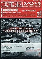 艦船模型スペシャル 2018年 12 月号 [雑誌]