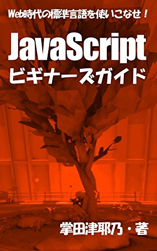 JavaScript Beginners Guide: let begin to lean JavaScript primer series (libro books) (Japanese Edition)