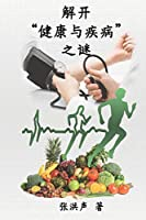 The Mystery of Health and Disease (Simplified Chinese Edition): 解开健康与疾病之谜