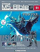ガンダムモビルスーツバイブル 91号 (MSN-001A1 デルタプラス) [分冊百科] (ガンダム・モビルスーツ・バイブル)