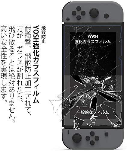 YOSH2枚入りNintendoSwitch保護フィルムクリア気泡なし簡単に貼れる除菌アルコールシート付きガラスフィルム硬度9H高透過率0.26mm飛散防止指紋防止気泡ゼロニンテンドースイッチ液晶画面保護シート2枚