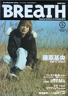 Breath vol.34―Special edition of vocali (SONY MAGAZINES ANNEX 第 355号)