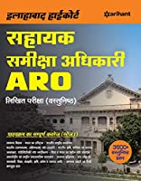 Allahabad Highcourt, Sahayak Samiksha Adhikari (ARO) Likhit Pariksha Vastunisht (Old edition) (Hindi) (Old edition)