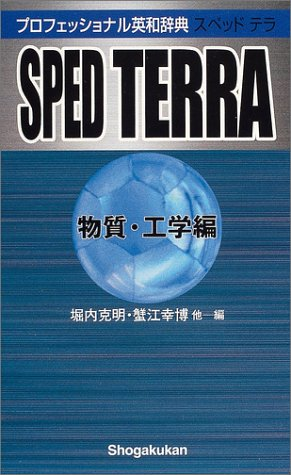 プロフェッショナル英和辞典 SPED TERRA(物質・工学編) (ポケット プログレッシブ辞典)
