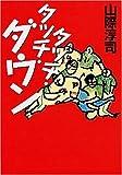 タッチ、タッチ、ダウン (角川文庫)