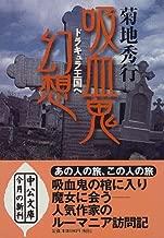 Vampire fantasy - to Dracula Kingdom (Chuko Bunko) (2000) ISBN: 4122036453 [Japanese Import]