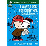 スヌーピーのクリスマス・プレゼント 特別版 [DVD]