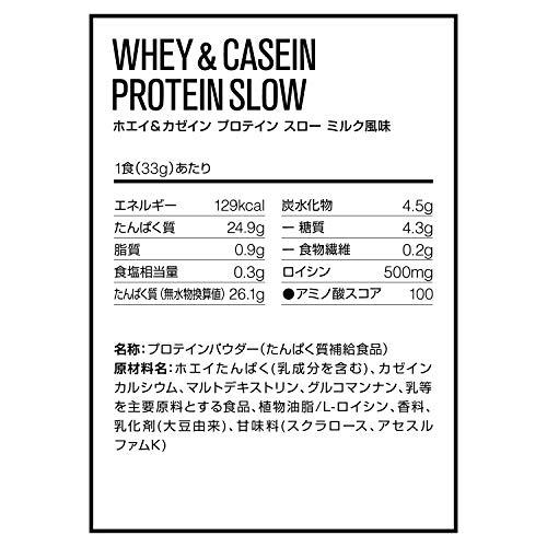 DNS/ホエイ&カゼインプロテインスロー/ミルク風味/1000g