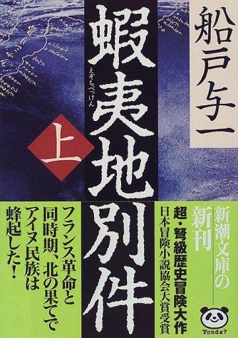 蝦夷地別件〈上〉 (新潮文庫)の詳細を見る