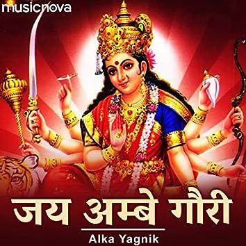 Durga Maa Aarti By Alka Yagnik