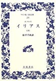 イリアス〈下〉 (ワイド版岩波文庫)