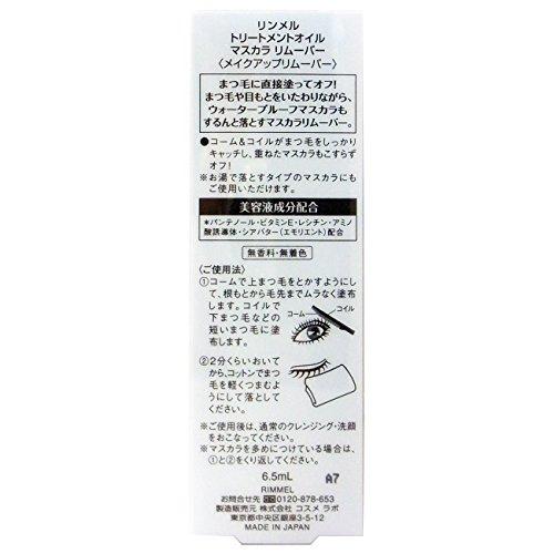 リンメルトリートメントオイルマスカラリムーバー(6.5mL)