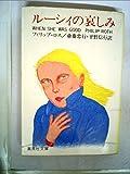 ルーシィの哀しみ (1977年) (集英社文庫)