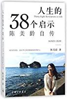 正版 现货 人生的38个启示-陈美龄自传 陈美龄又一力作《50个教育法》姊妹篇 38个人身重要选择 人物传记畅销书