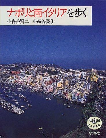 ナポリと南イタリアを歩く (とんぼの本) - 賢二, 小森谷, 慶子, 小森谷