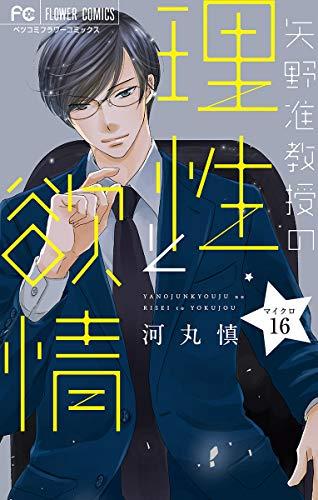 矢野准教授の理性と欲情【マイクロ】(16) (フラワーコミックス)