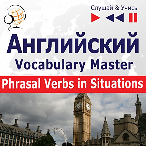 Angliyskiy Vocabulary Master - Phrasal Verbs in Situations audiobook cover art