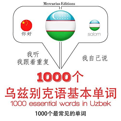 1000 essential words in Uzbek cover art