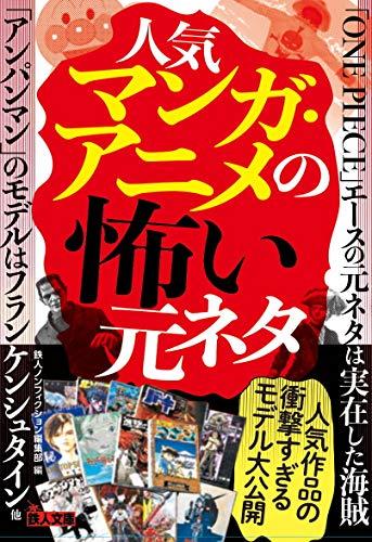人気マンガ・アニメの怖い元ネタ (鉄人文庫)