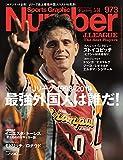 Number(ナンバー)973号「最強外国人は誰だ! Jリーグ1993-2019」 (Sports Graphic Number(スポーツ・グラフィック ナンバー))