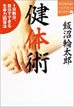 Amazon Com Japanese Body Art Tattoo Other Media Books