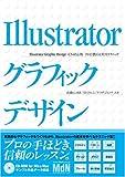 IllustratorグラフィックデザインCS対応版プロが教える実用テクニック