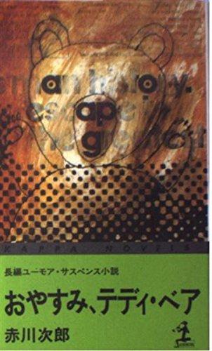 おやすみ、テディ・ベア―長編ユーモア・サスペンス小説 (カッパ・ノベルス)