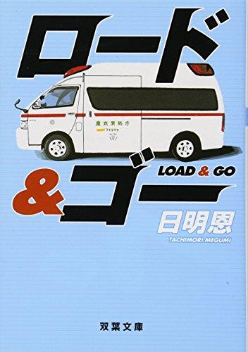 ロード&ゴー (双葉文庫)