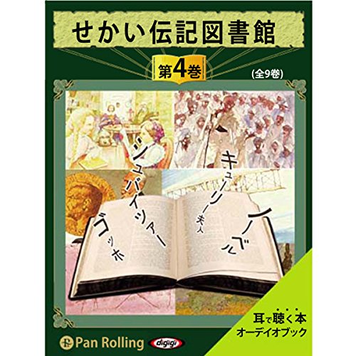 『せかい伝記図書館 第4巻』のカバーアート