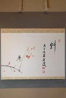 【茶道具】 福本 積應画賛 梅画 横物軸
