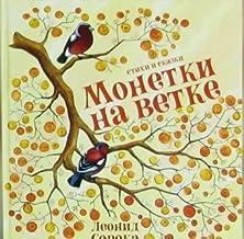 Монетки на ветке (детские стихи и сказки) | Monetki na vetke (Children Fairytales and Poems) | Russian Edition