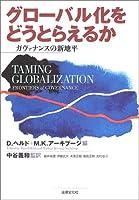 グローバル化をどうとらえるか―ガヴァナンスの新地平