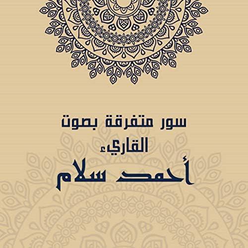القارئ أحمد سلام