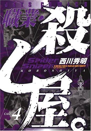 職業・殺し屋。 4 (ジェッツコミックス)