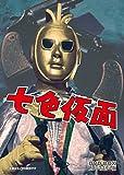 七色仮面 DVD-BOX デジタルリマスター版[DVD]