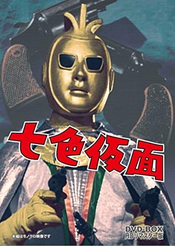 七色仮面 DVD-BOX HDリマスター版 - 波島進, 小林裕子, 島津昇一, 和田篤人, 飯塚増一, 相野田悟