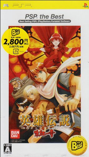 The Legend of Heroes IV: Akaishizuku (PSP the Best) [Japan Import]