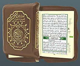 Color Coded Tajweed Qur'an With Zipper XLarge Size 5.5'' X 8'' Arabic Edition (English and Arabic Edition)