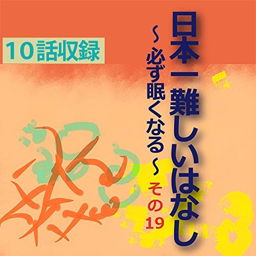 日本一難しいはなし〜必ず眠くなる〜その19 | 青木 幹和
